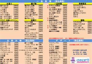 menu_ippin